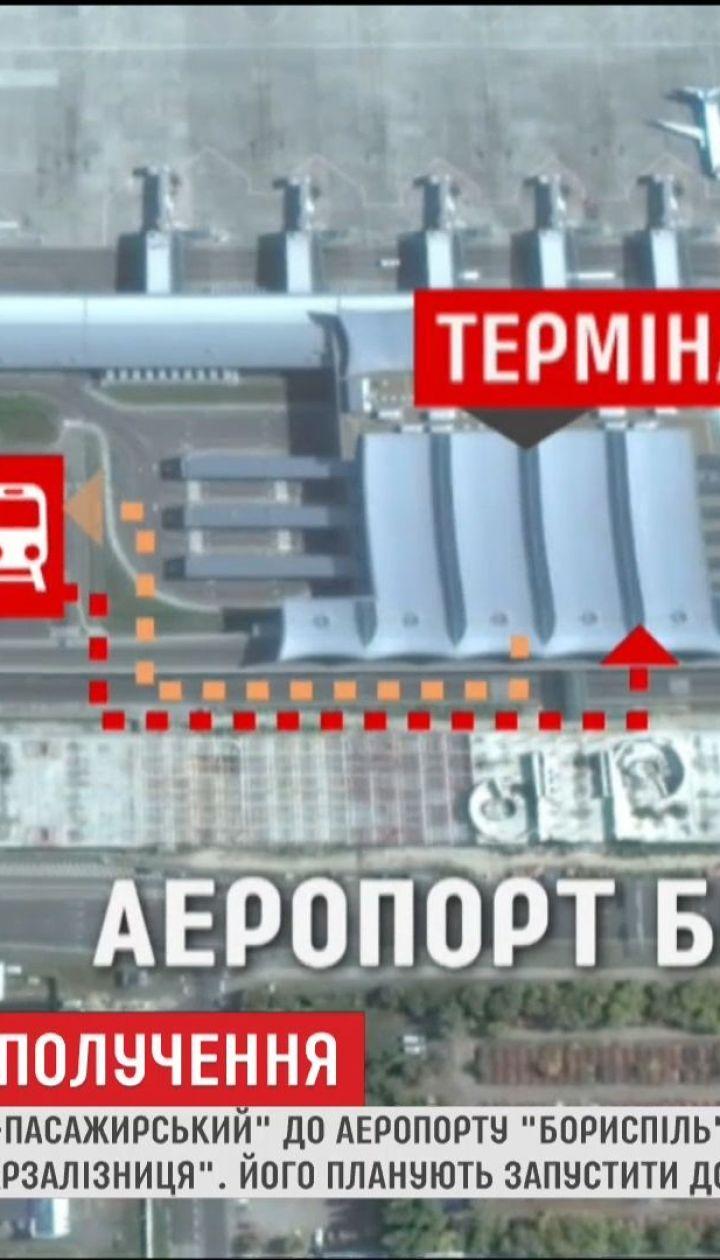 """В """"Укрзализныце"""" рассказали о состоянии строительства экспресса в Борисполь"""