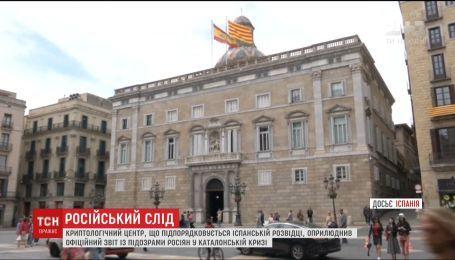 Іспанська розвідка підозрює, що сепаратистським настроям у буремному регіоні посприяла Москва