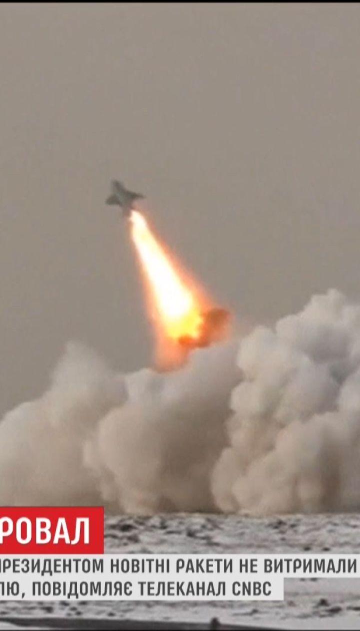 Тести новітніх російських ракет з ядерною установкою завершилися невдачею