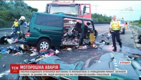 Трансляція за кермом і спроба обгону: що відомо про смертельну ДТП біля Будапешта