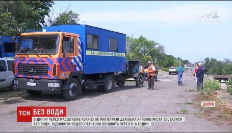 Через аварію на центральному водогоні майже чверть Дніпра залишилась без води