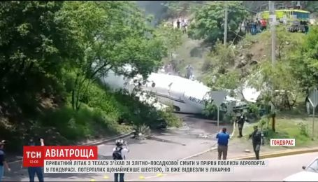У Гондурасі розбився американський літак під час посадки