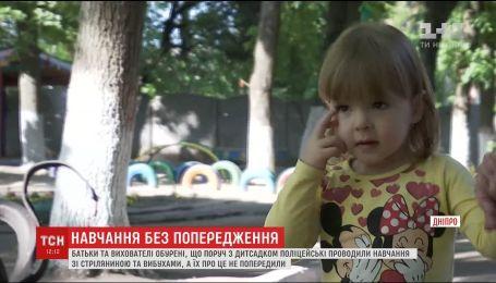 У Дніпрі поблизу дитсадка провели поліцейські навчання зі стріляниною і вибухами