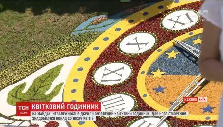 На столичном Майдане Независимости открыли обновленные цветочные часы