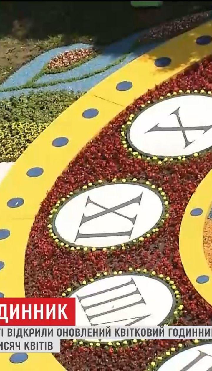 На столичному Майдані Незалежності відкрили оновлений квітковий годинник