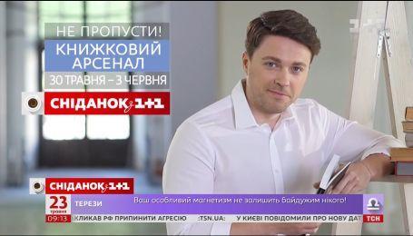 """""""Сніданок"""" приглашает на Книжный Арсенал"""