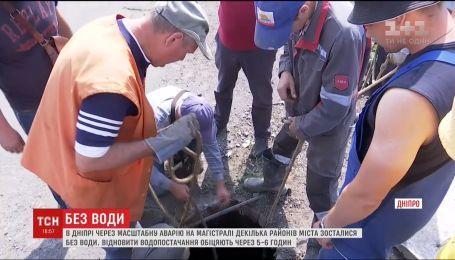 Центральный район Днепра остался без водоснабжения из-за аварии на водопроводе