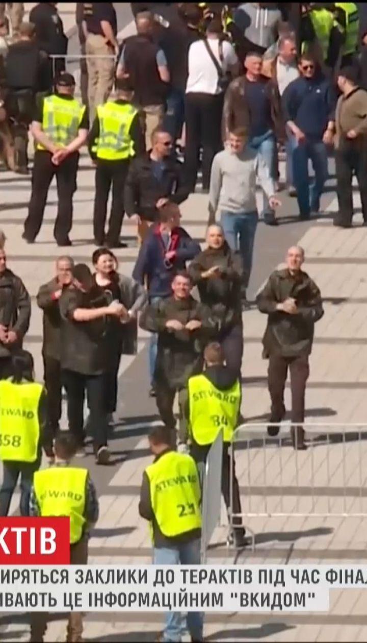 Неизвестные призывают устроить резню во время матча Лиги чемпионов
