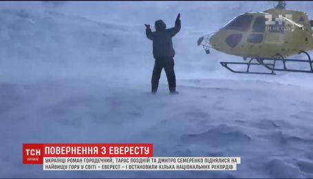 Украинские альпинисты, которые покорили Эверест, вернулись домой