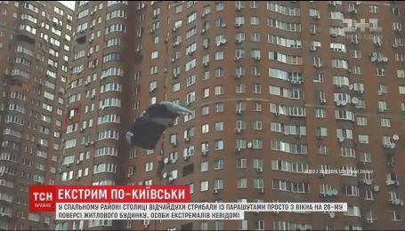 В Киеве смельчаки прыгнули с парашютами просто из окна 26-го этажа