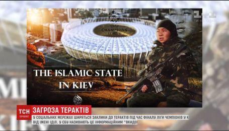 """Невідомі від імені """"ІДІЛ"""" закликають чинити в Києві під час фіналу Ліги чемпіонів криваві атаки"""