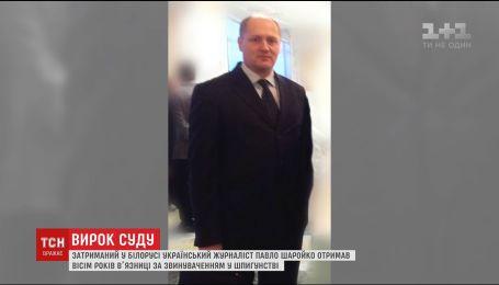 """Верховний суд Білорусі оголосив вирок кореспонденту """"Українського радіо"""""""