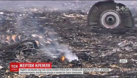 Родичі жертв збитого над Донбасом Boeing написали росіянам відкритого листа