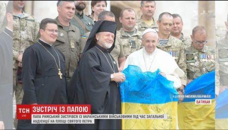 Папа Римский встретился с украинскими военными в Ватикане
