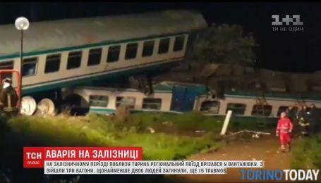 Вблизи итальянского Турина региональный поезд врезался в грузовик