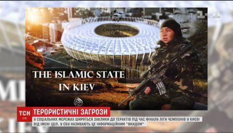 """Правоохоронці заявляють про можливі атаки """"ІДІЛ"""" та росіян під час фіналу ЛЧ"""