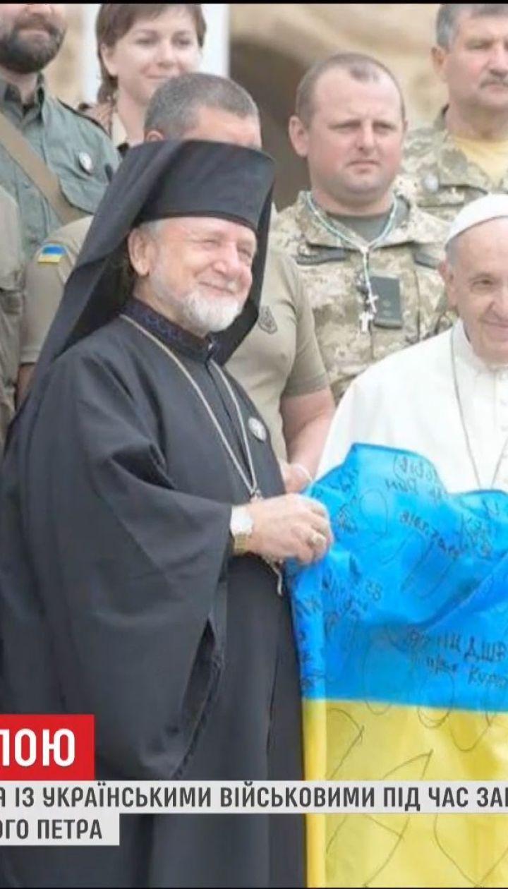 Папа Римський зустрівся із українськими військовими у Ватикані