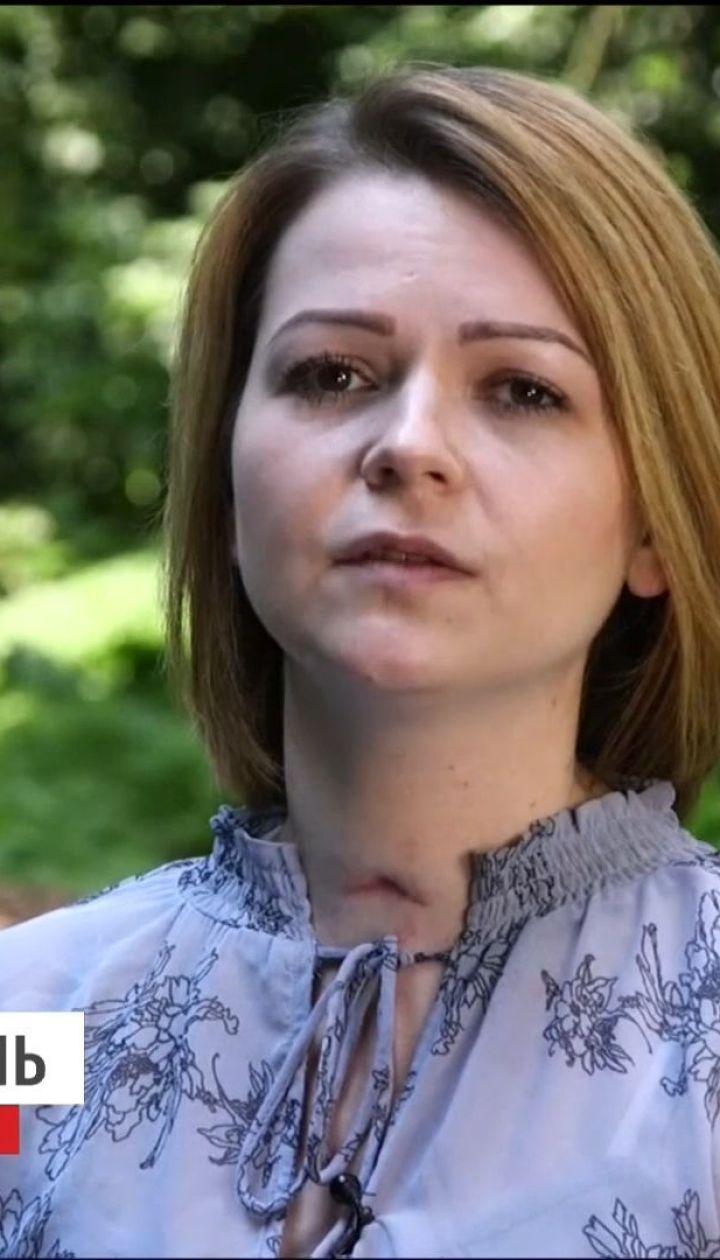 Юлия Скрипаль, которую отравили с отцом в Солсбери, планирует вернуться в Россию