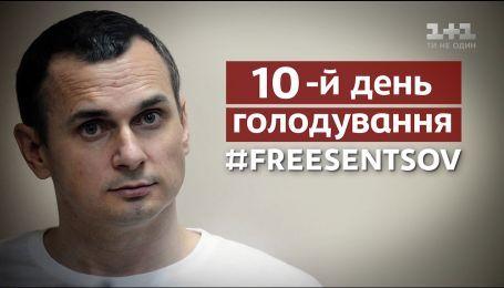 """""""Сніданок"""" призывает украинцев поддержать Олега Сенцова"""