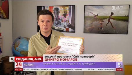 Право на образование: Дмитрий Комаров приглашает принять участие в благотворительном марафоне