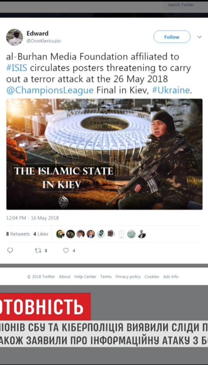 """СБУ та кіберполіція попереджають про можливі атаки від """"ІДІЛ"""" та з боку Росії"""