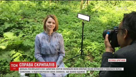 Донька Скрипаля вперше дала інтерв'ю перед камерами після отруєння