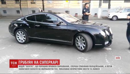 """Наглый водитель """"Бентли"""" парковался на """"зебре"""" и материл полицейских"""