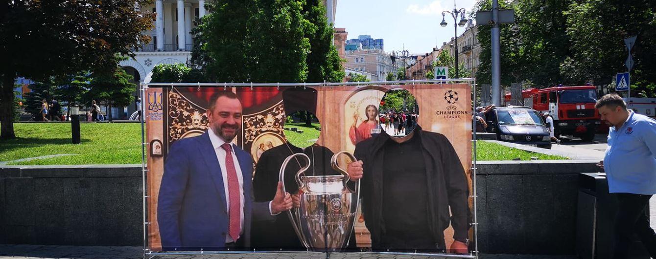 """Троллинг - уровень """"бог"""": в центре Киева установили баннер со скандальным фото Павелко с кубком Лиги чемпионов"""