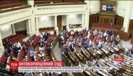 ВР продовжує розглядати закон про Антикорупційний суд