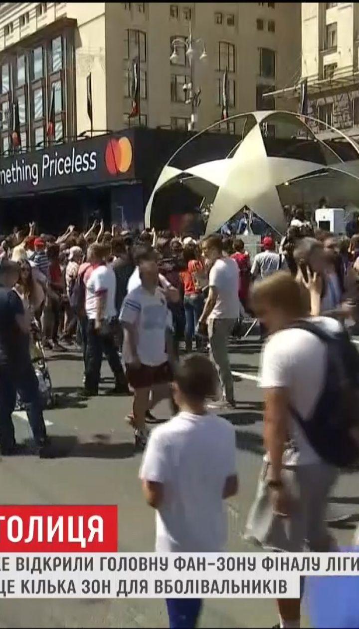 На Хрещатику відкрили головну фан-зону фіналу Ліги чемпіонів