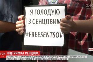 Сотні людей у всій Україні підтримали Сенцова акціями та голодуванням