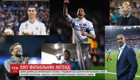 Подготовка Лиги чемпионов в Киеве можно встретить легендарных футболистов