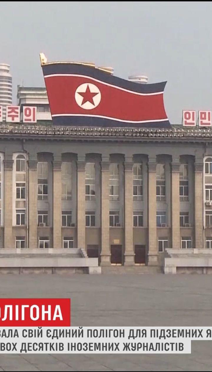 Северная Корея демонтировала свой единственный полигон для подземных ядерных испытаний