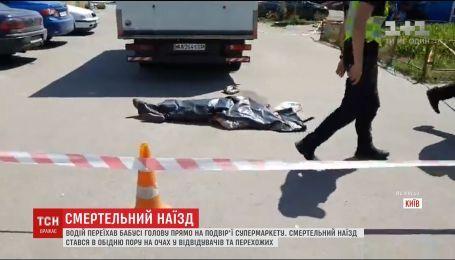 В Киеве перевозчик замороженных продуктов переехал бабушку на глазах у свидетелей
