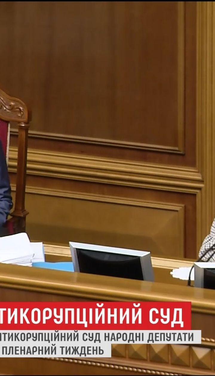 Нардепы перенесли принятие закона о Высшем антикоррупционном суде