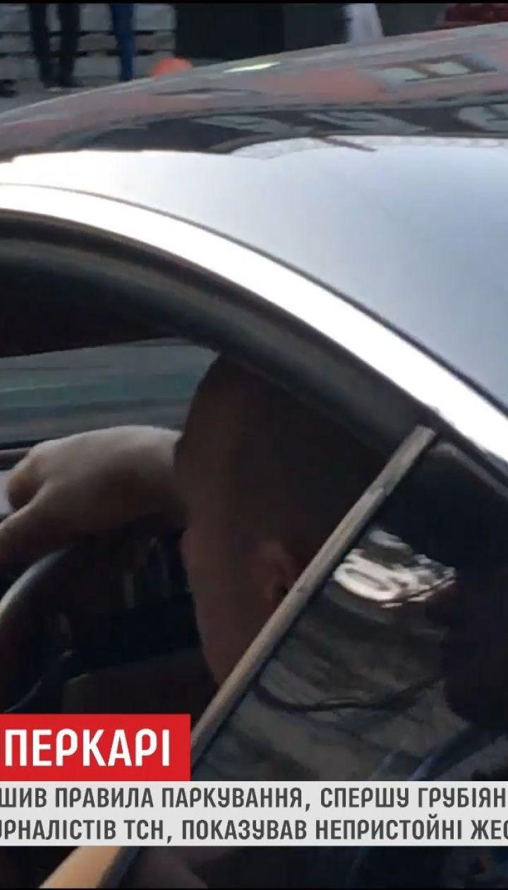 ТСН нашла владельца Bentley, водитель которого поссорился с копами и едва не наехал на съемочную группу