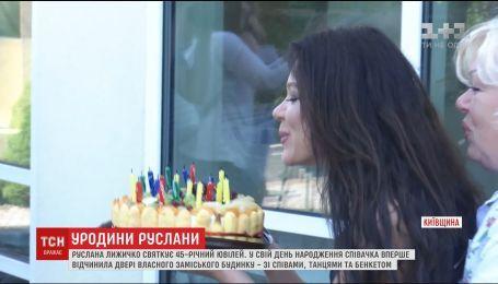 Певица Руслана пригласила журналистов на свой день рождения