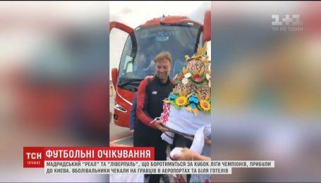 """Мадридский """"Реал"""" и британский """"Ливерпуль"""" прибыли в Киев"""