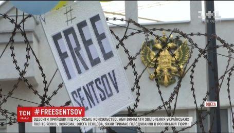 Одесситы у российского консульства требовали освободить Сенцова и остальных украинских заключенных