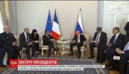 Президент Франції зустрівся з Путіним, аби обговорити ситуацію в Україні