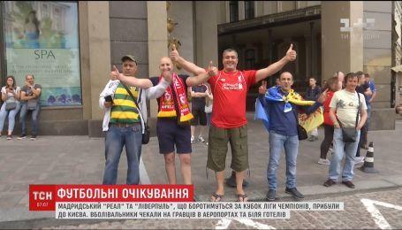 """Финалисты Лиги чемпионов """"Ливерпуль"""" и """"Реал"""" прибыли в Киев"""