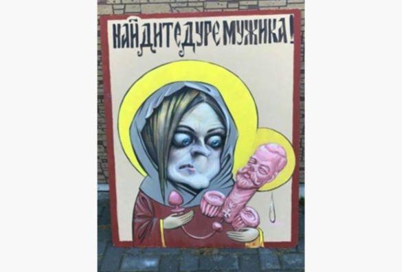 Карикатура на Поклонську