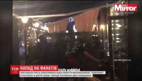 """Украинские хулиганы избили болельщиков """"Ливерпуля"""""""