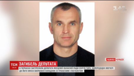 В Черкассах мужчина захватил в заложники депутата и убил его
