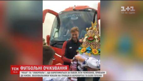 В Киев прилетели команды-финалисты Лиги чемпионов