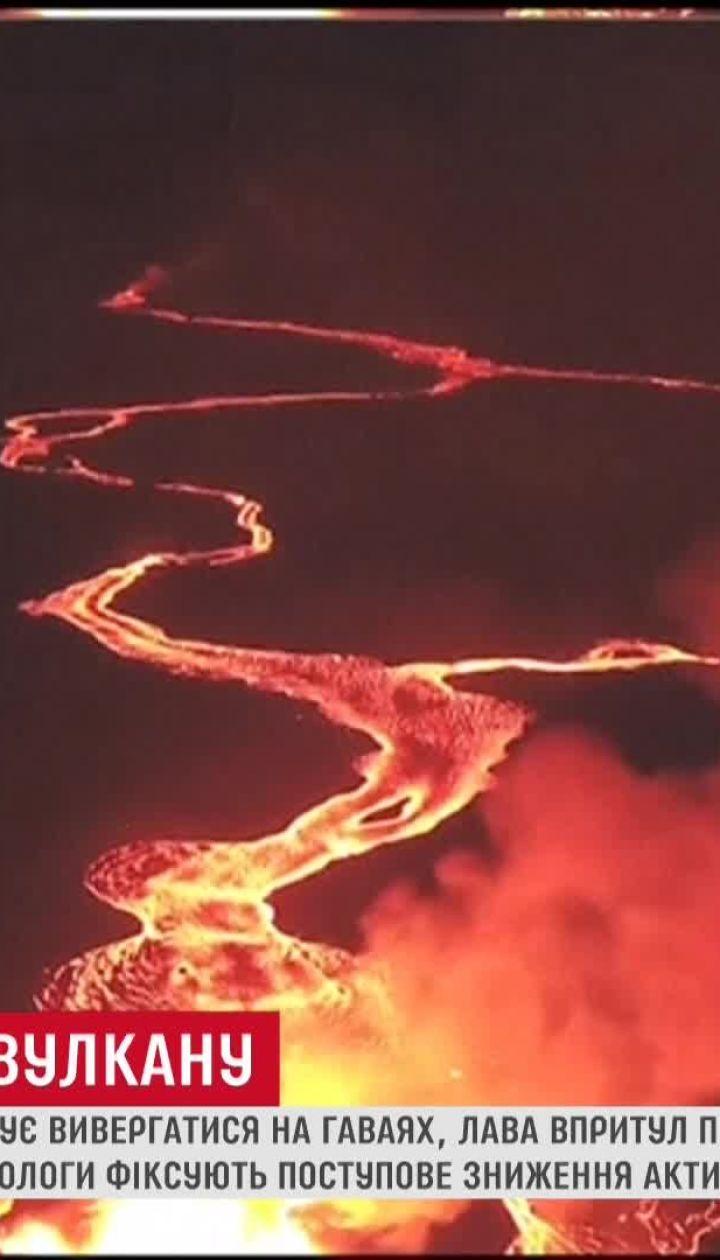 Лава з вулкану на Гаваях наблизилась до Тихого океану