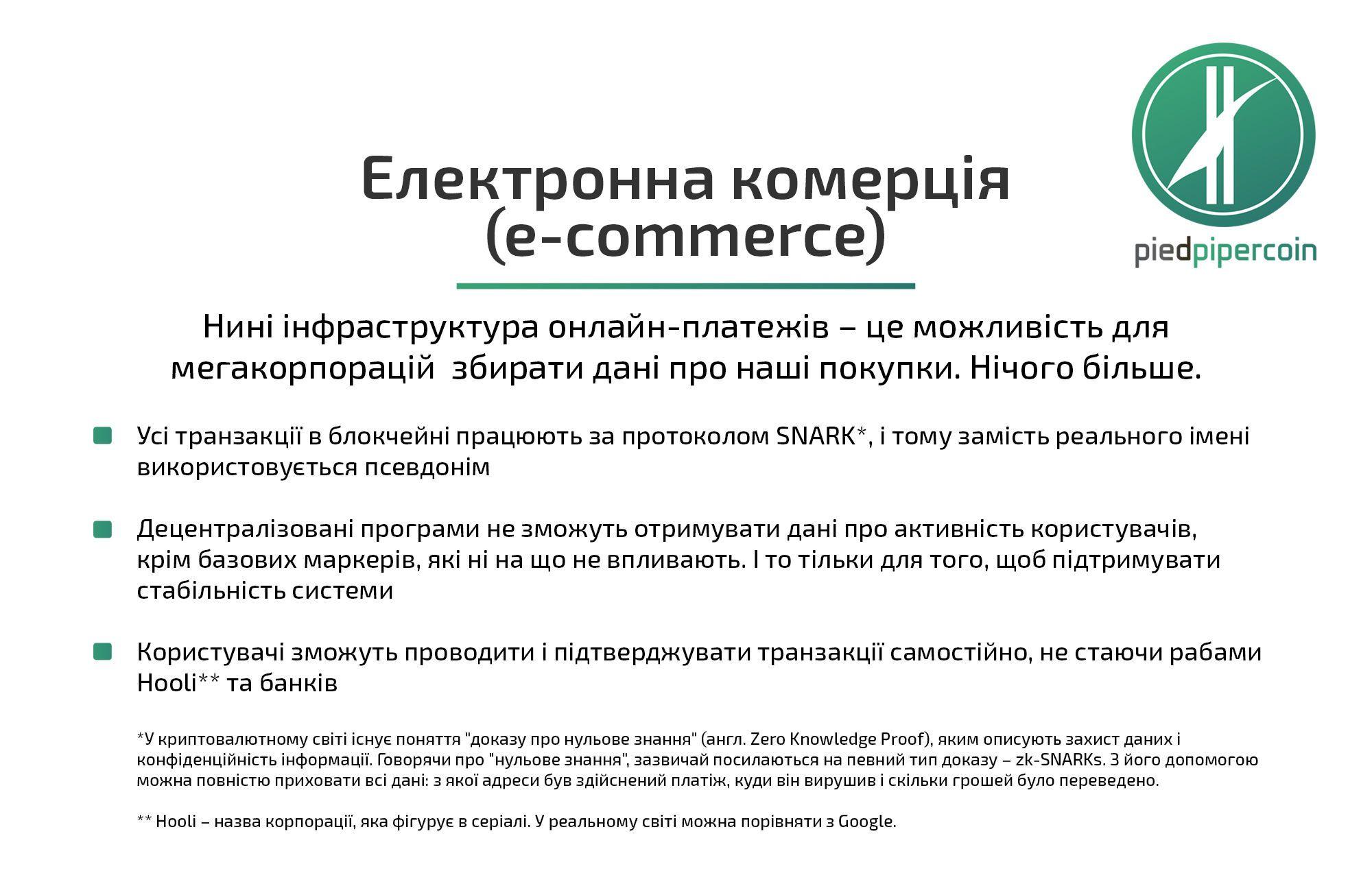 Презентація_криптовалюта_8