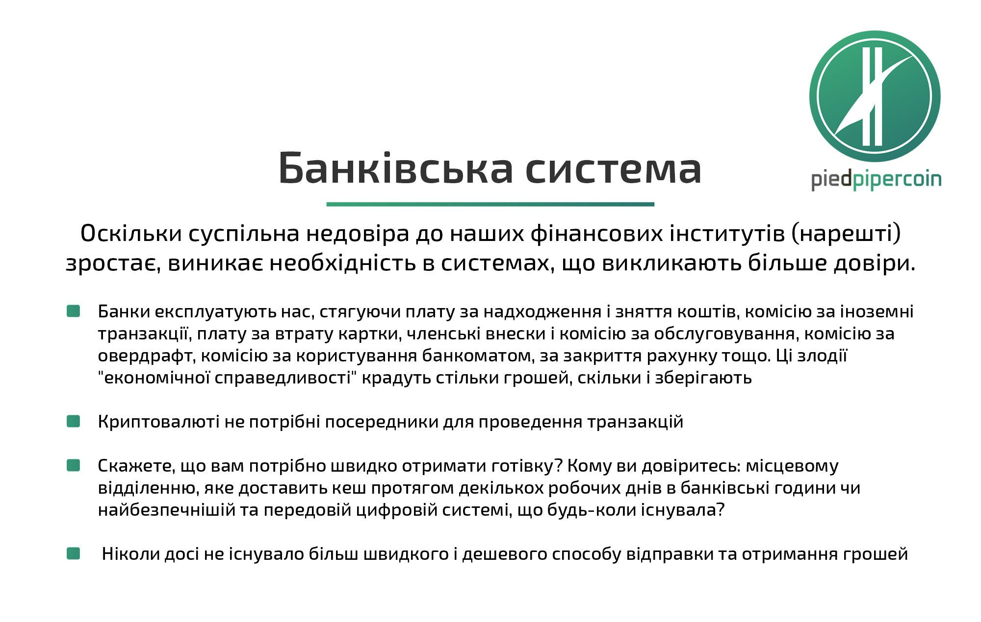 Презентація_криптовалюта_6