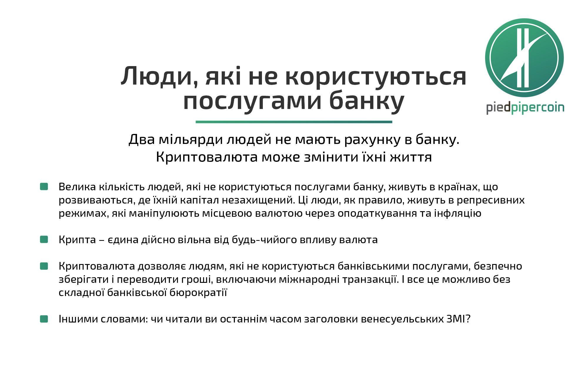 Презентація_криптовалюта_7