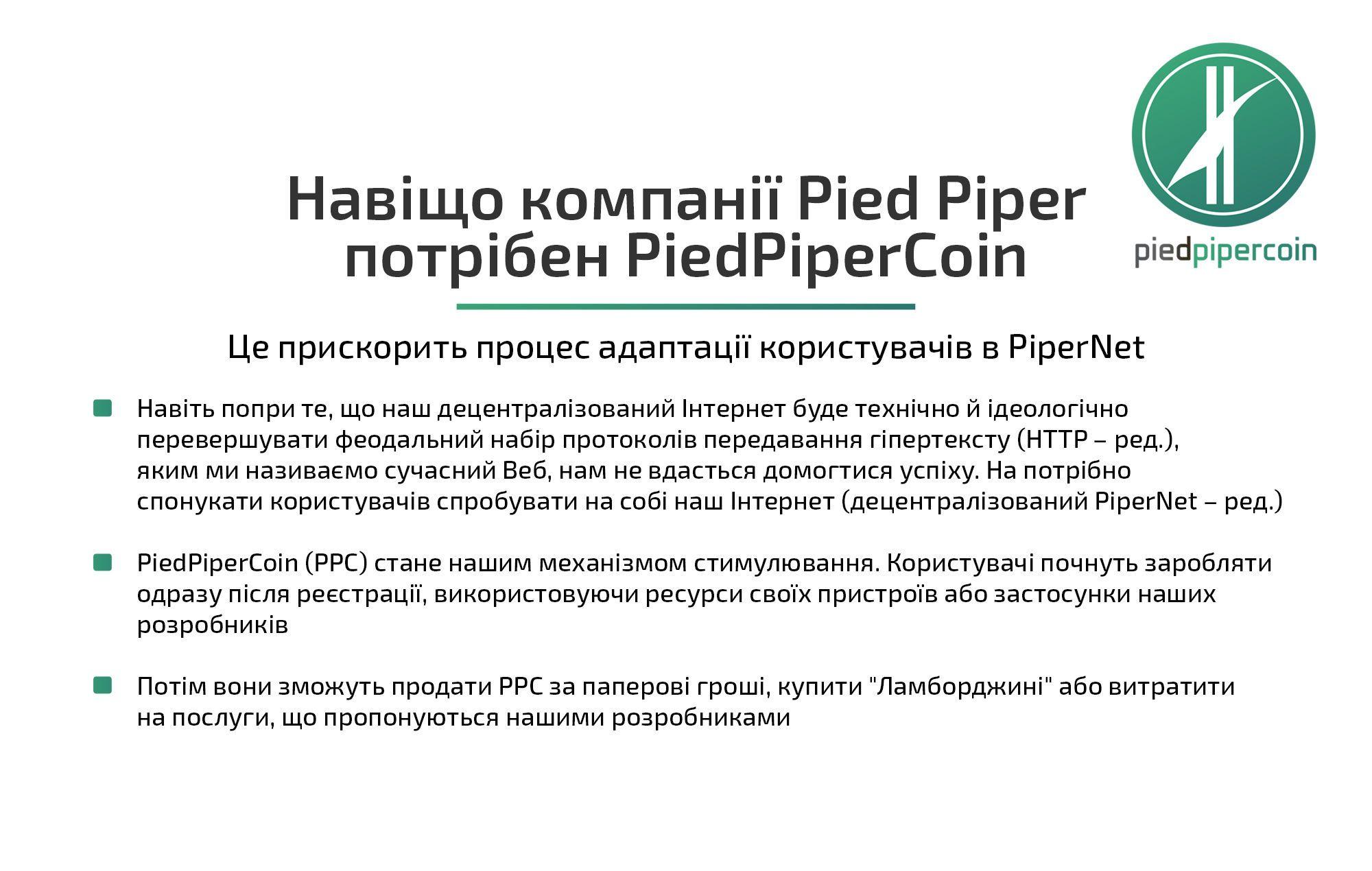 Презентація_криптовалюта_11